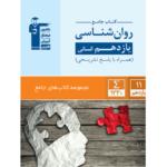 کتاب کمک درسی روان شناسی یازدهم انسانی جامع قلم چی