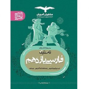 کتاب کمک درسی تستیک فارسی یازدهم مشاوران آموزش