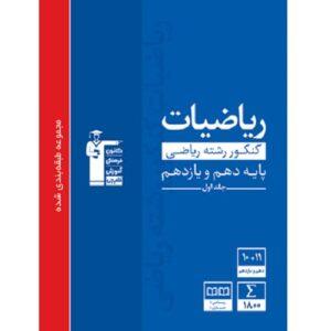 کتاب کمک درسی ریاضیات پایه کنکور ریاضی آبی قلم چی