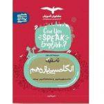 کتاب کمک درسی تستیک انگلیسی یازدهم مشاوران آموزش