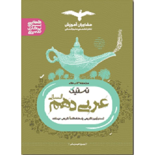 کتاب کمک درسی تستیک عربی دهم انسانی مشاوران آموزش