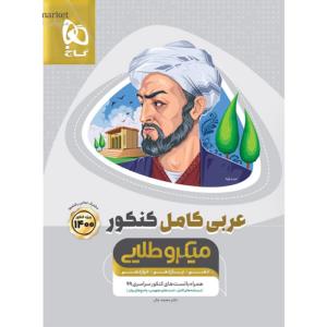 کتاب کمک درسی عربی کامل کنکور میکرو طلایی گاج ترنج مارکت