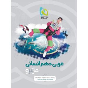 کتاب کمک درسی عربی دهم انسانی میکرو گاج ترنج مارکت