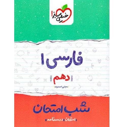 کتاب کمک درسی شب امتحان ادبیات فارسی دهم خیلی سبز ترنج مارکت