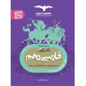 کتاب کمک درسی تستیک فارسی دهم مشاوران آموزش