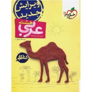 کتاب کمک درسی کار عربی هشتم خیلی سبز ترنج مارکت