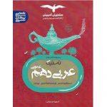 کتاب کمک درسی تستیک عربی عمومی دهم مشاوران آموزش ترنج مارکت