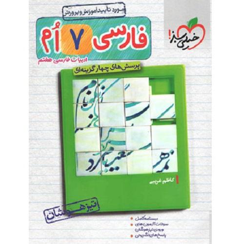 کتاب کمک درسی فارسی هفتم تست تیزهوشان خیلی سبز