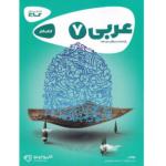 کتاب کمک درسی کارپوچینو عربی هفتم گاج ترنج مارکت