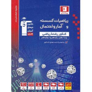 کتاب کمک درسی ریاضی گسسته و آمار و احتمال آبی قلم چی