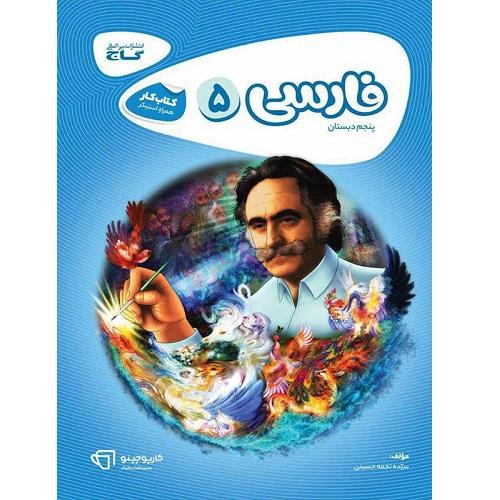 کتاب کمک درسی کارپوچینو فارسی پنجم ابتدایی گاج ترنج مارکت