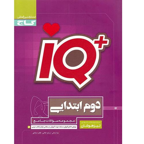 کتاب کمک درسی تیزهوشان دوم ابتدایی IQ گاج ترنج مارکت