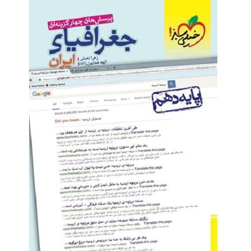 کتاب کمک درسی جغرافیای ایران دهم انسانی تست خیلی سبز ترنج مارکت