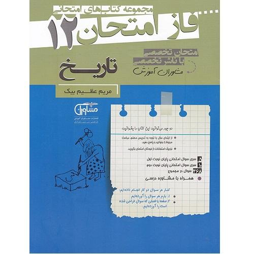 کتاب کمک درسی فاز امتحان تاریخ دوازدهم مشاوران آموزش