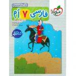 کتاب کمک درسی کار ادبیات فارسی هفتم خیلی سبز ترنج مارکت