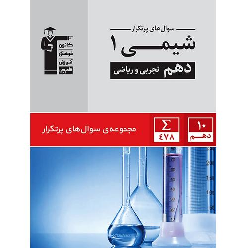 کتاب کمک درسی پرتکرار شیمی دهم قلم چی