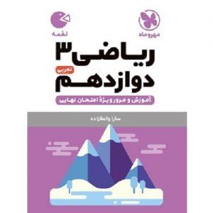 کتاب کمک درسی ریاضی دوازدهم رشته تجربی لقمه مهروماه ترنج مارکت