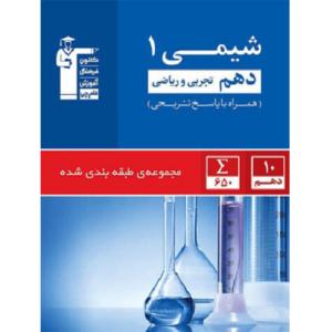 کتاب کمک درسی شیمی دهم تست آبی قلم چی