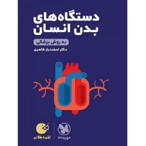 کتاب کمک درسی دستگاه های بدن انسان لقمه مهروماه ترنج مارکت