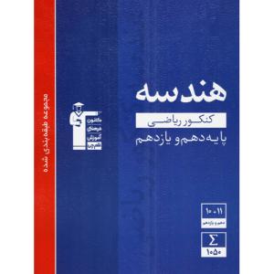 کتاب کمک درسی هندسه پایه کنکور آبی قلم چی
