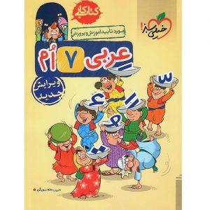 کتاب کمک درسی کار عربی هفتم خیلی سبز ترنج مارکت
