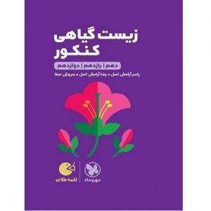 کتاب کمک درسی زیست گیاهی لقمه مهروماه ترنج مارکت