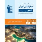 کتاب کمک درسی جغرافیای ایران دهم جامع قلم چی