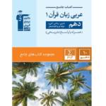 کتاب کمک درسی عربی زبان قرآن دهم جامع قلم چی