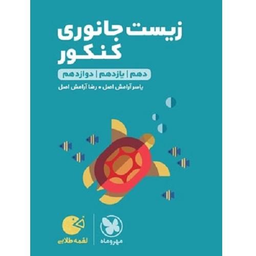 کتاب کمک درسی زیست شناسی جانوری کنکور لقمه مهروماه