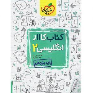 کتاب کمک درسی کار زبان انگلیسی یازدهم خیلی سبز ترنج مارکت