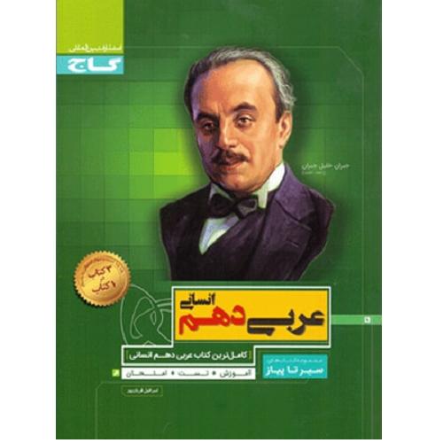 کتاب کمک درسی عربی دهم رشته انسانی سیر تا پیاز گاج ترنج مارکت
