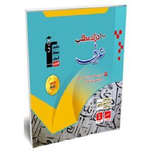 کتاب کمک درسی 100 درک مطلب عربی کنکور قلم چی