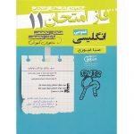 کتاب کمک درسی فاز امتحان زبان انگلیسی یازدهم مشاوران آموزش