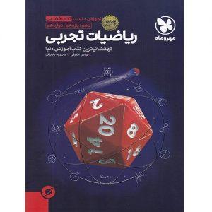 کتاب کمک درسی آموزش فضایی ریاضی تجربی جامع کنکور مهروماه