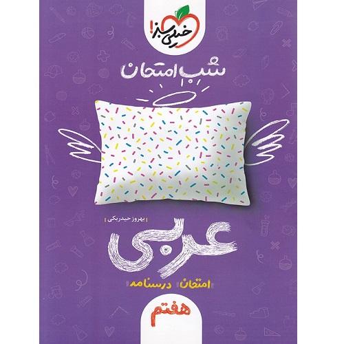 کتاب کمک درسی شب امتحان عربی هفتم خیلی سبز ترنج مارکت