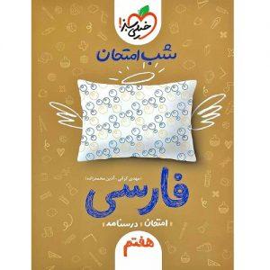 کتاب کمک درسی شب امتحان فارسی هفتم خیلی سبز ترنج مارکت