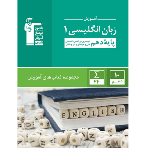 کتاب کمک درسی زبان انگلیسی دهم سبز قلم چی
