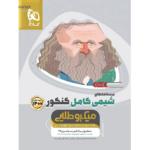 کتاب کمک درسی شیمی کامل کنکور جلد دوم میکرو طلایی گاج