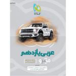 کتاب کمک درسی عربی یازدهم میکرو گاج ترنج مارکت