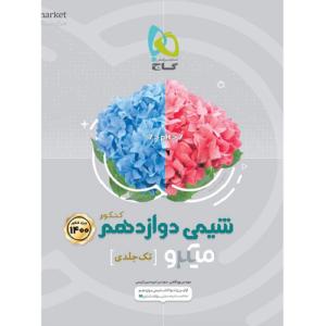 کتاب کمک درسی شیمی دوازدهم جلد اول میکرو گاج