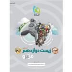 کتاب کمک درسی آموزش زیست شناسی دوازدهم میکرو گاج ترنج مارکت