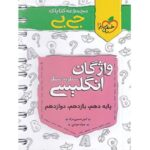 کتاب کمک درسی جیبی واژگان زبان انگلیسی سطر به سطر خیلی سبز ترنج مارکت