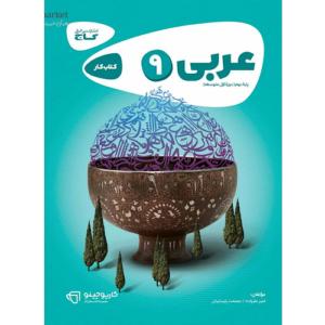 کتاب کمک درسی کارپوچینو عربی نهم گاج ترنج مارکت