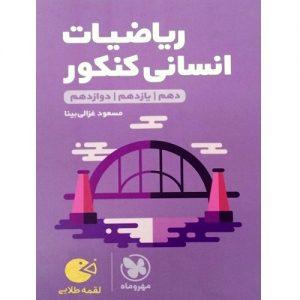 کتاب کمک درسی ریاضیات انسانی کنکور لقمه مهروماه ترنج مارکت