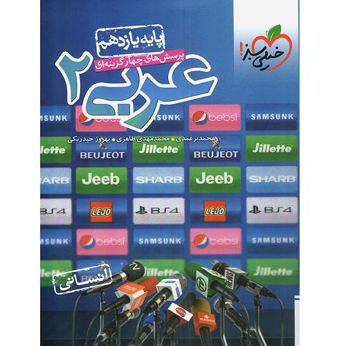 کتاب کمک درسی عربی زبان قرآن یازدهم انسانی تست خیلی سبز ترنج مارکت