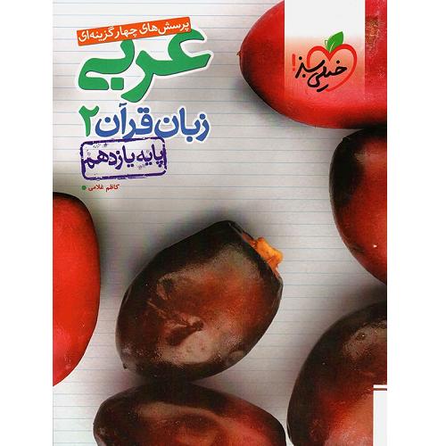 کتاب کمک درسی عربی یازدهم تست خیلی سبز ترنج مارکت