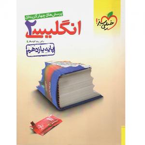 کتاب کمک درسی زبان انگلیسی یازدهم تست خیلی سبز ترنج مارکت