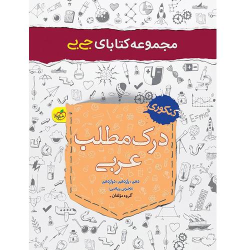 کتاب کمک درسی جیبی درک مطلب عربی کنکور خیلی سبز ترنج مارکت
