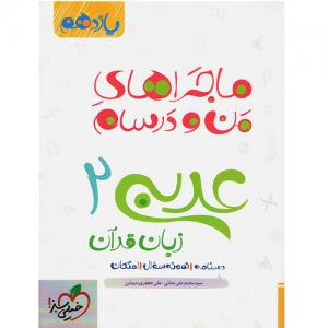 کتاب کمک درسی ماجراهای من و درسام عربی یازدهم خیلی سبز ترنج مارکت