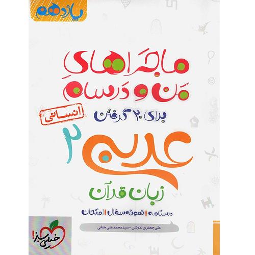 کتاب کمک درسی ماجراهای من و درسام عربی یازدهم انسانی خیلی سبز ترنج مارکت